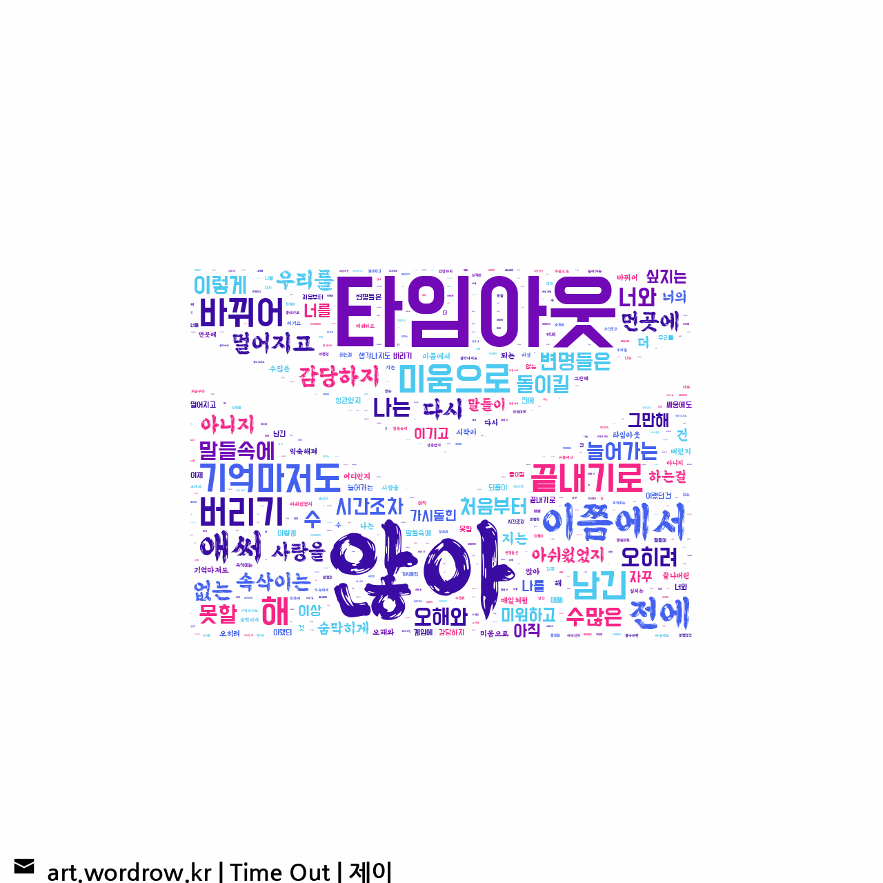 워드 아트: Time Out [제이]-14